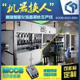 廠家直銷奔龍自動化塑殼斷路器半/自動延時檢測生產線