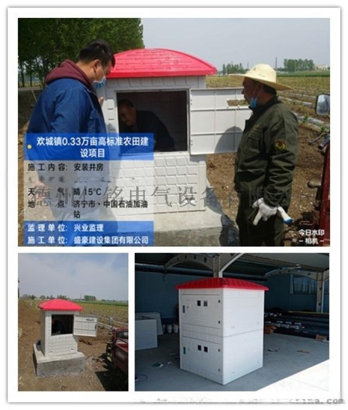 河南玻璃钢井房 SMC模压防盗智能机井房生产厂家