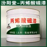 丙烯酸磁漆、廠價  、丙烯酸磁漆、廠家批量