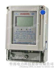 华邦电子式三相预付费有功射频卡电能表