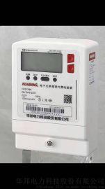 华邦电子式三相预付费射频卡电能表