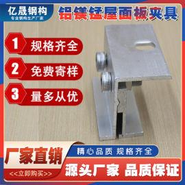 铝镁锰板板屋面防风夹具金属屋面夹具厂家供应亿晟钢构