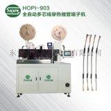 东莞线束加工设备生产厂家全自动多芯线端子机