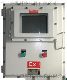 化工防爆控制柜,IIB防爆配电箱厂家专业定制