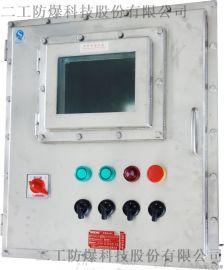 消防应急防爆照明配电箱