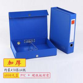 凤江档案资料盒A800文件盒B800抽孔文件收纳盒
