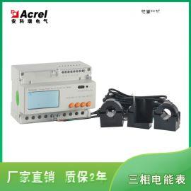 导轨式多功能电能表 改造专用DTSD1352-CT