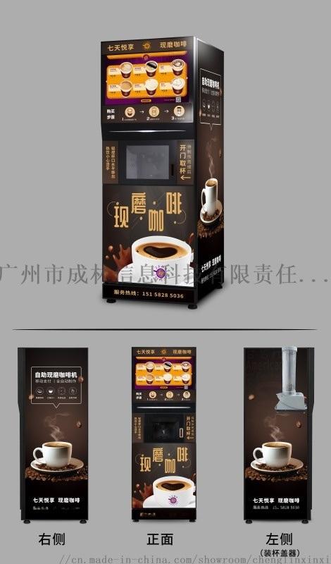 七天悦享现磨咖啡机  多功能商用全自动现磨咖啡机