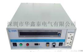 HXT/华鑫泰2KW变频电源|2KVA变频电源