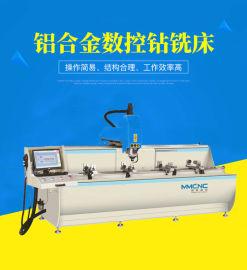 厂家直销明美 铝型材cnc 数控钻铣床 质保一年