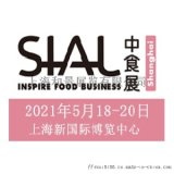 2021年上海中食展SIALChina-食品包装馆