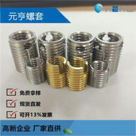 厂家直销镀银钢丝螺母套 元亨螺套 专业紧固件专家