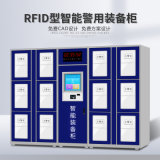 檢察院rfid智慧裝備管理櫃廠家 指紋識別定製生產