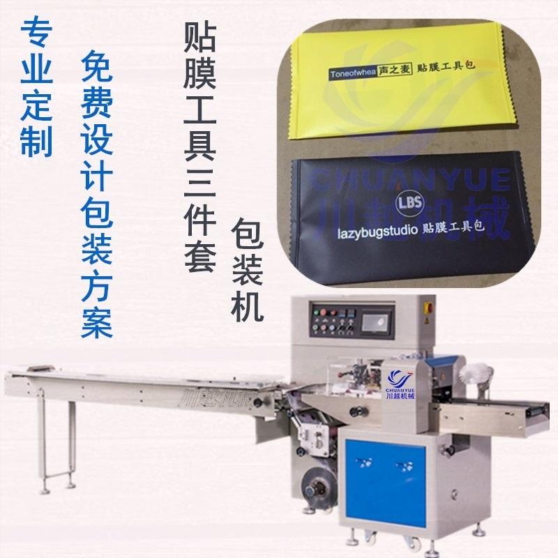 手机贴膜专用包包装机,贴膜工具包包装