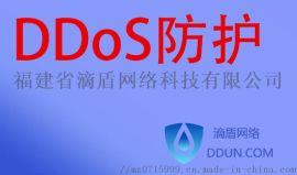 双十一青岛BGP服务器超优惠找滴盾网络