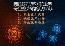 PCB线路板打样,PCB控制板,线路板