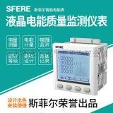 sfere400多功能LCD液晶显示电能质量监测仪表