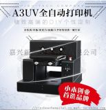 UV平板打印机手机壳印刷喷绘机器设备