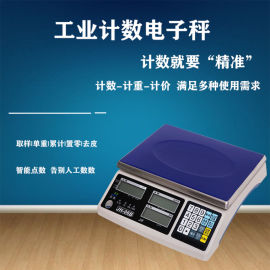 JH-B计数电子桌秤