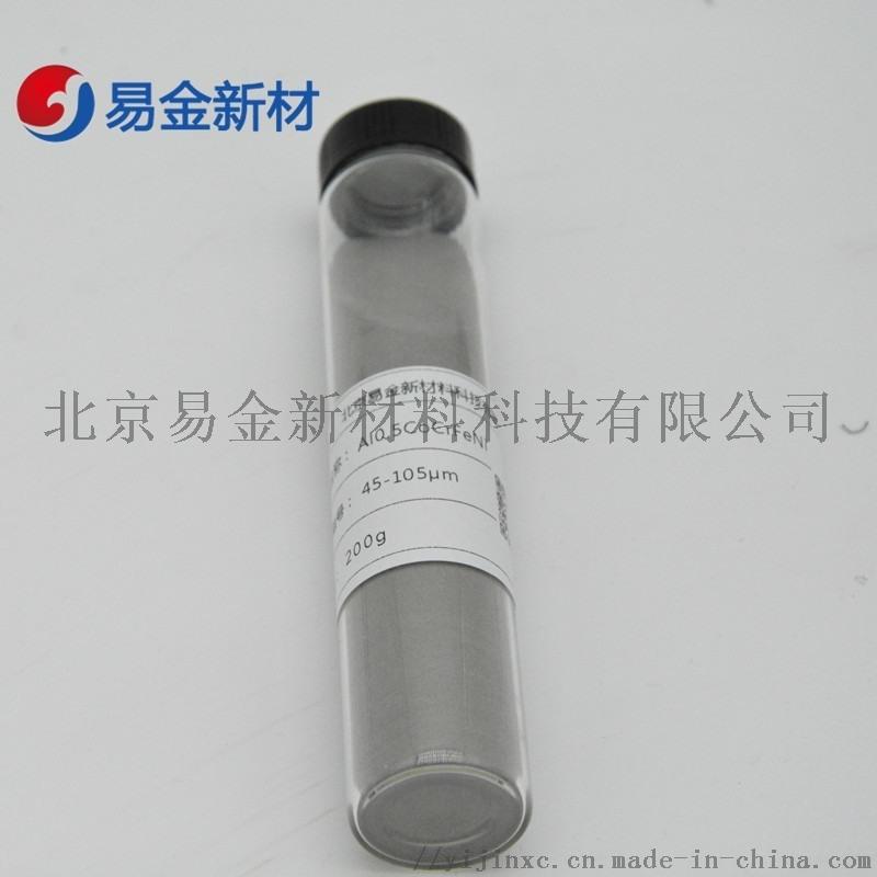 易金新材3D打印用高熵合金粉CrMnFeCoNi激光熔覆 氧含量低 有现货