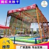 新款網紅鞦韆抖音網紅搖擺鞦韆橋農莊景區大型遊樂設備