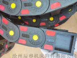 尼龙66桥式工程拖链 济宁嵘实桥式工程拖链