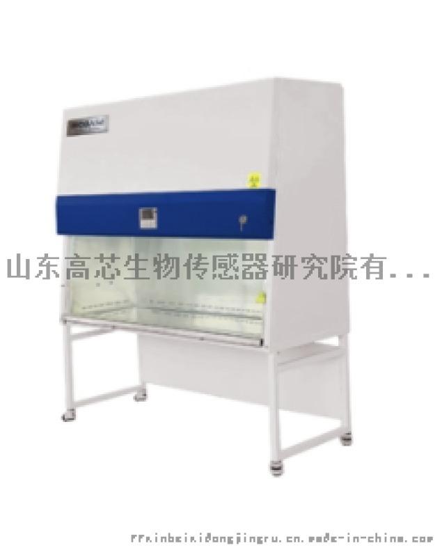 生物安全柜BSC-1800IIA2-X
