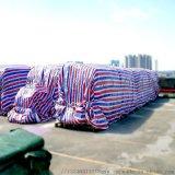 三色双膜彩条布批发防水防晒加厚防雨布遮阳防尘塑料油布厂家