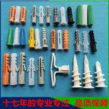 塑料膨胀管 鱼形胀钉 塑料胀管 螺丝固定座安装