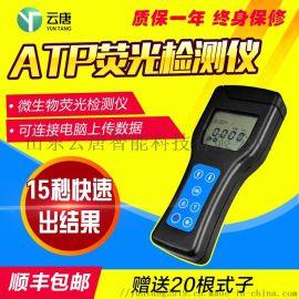 ATP熒光檢測儀-食品微生物檢測儀器