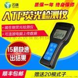 ATP荧光检测仪-食品微生物检测仪器