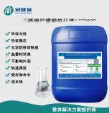 不锈钢柠檬酸钝化液AJC2002