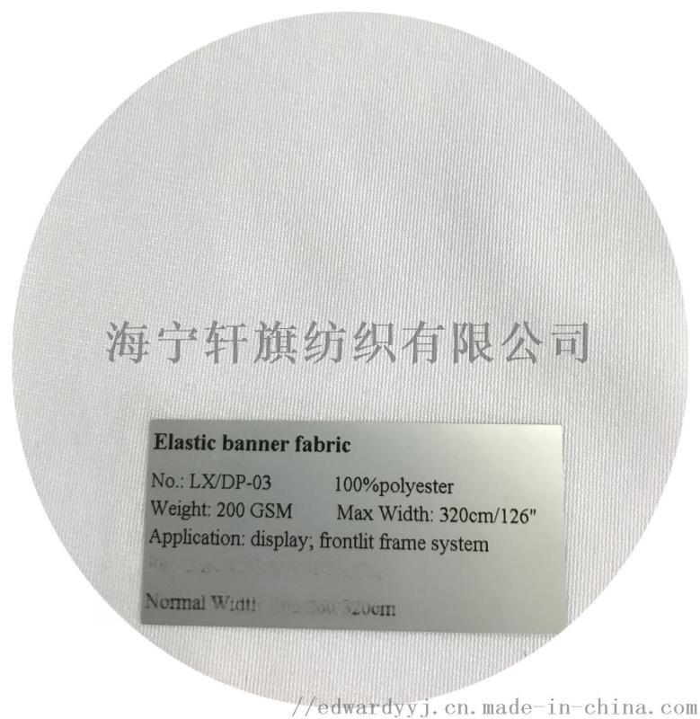 海宁轩旗200克弹力展示布