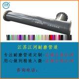 西安双金属复合管价格「江苏江河耐磨管道」双金属复合管