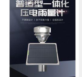 普适型一体化压电雨量计 压感式雨量传感器