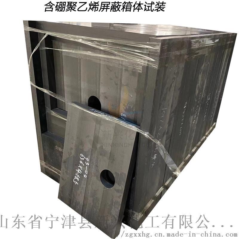 含碳化硼聚乙烯板放射废物储存箱厂家定做