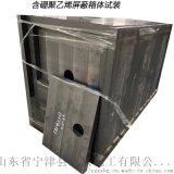 含碳化硼聚乙烯板放射廢物儲存箱廠家定做