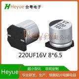 貼片鋁電解電容220UF16V 8*6.5