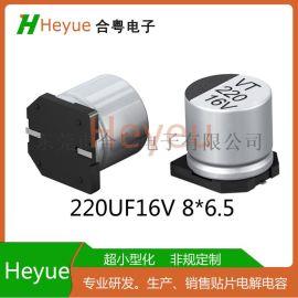 贴片铝电解电容220UF16V 8*6.5