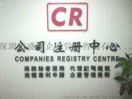 专业注册香港公司及银行开户