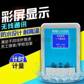 分体水控机 洗衣房/浴室水控器 IC卡水控机