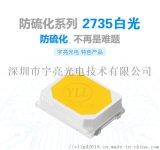 防硫化2735 led燈珠