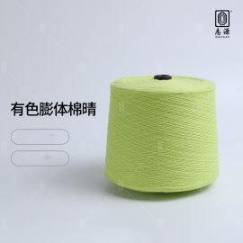 【志源】厂价批发健康环保舒适耐用16S/2有色膨体棉晴 大朗棉晴纱