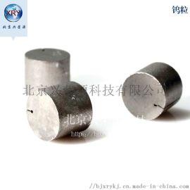 钨粒99.95%高纯金属钨粒 硬质合金钨粒