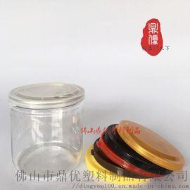 360毫升塑料易拉罐透明密封瓶装零食小食品的罐子