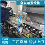 全自动蛋饺机 江苏蛋饺机 不锈钢蛋饺机