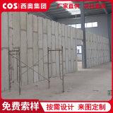 轻质隔墙板 贵州西奥仕墙板 轻质节能墙板