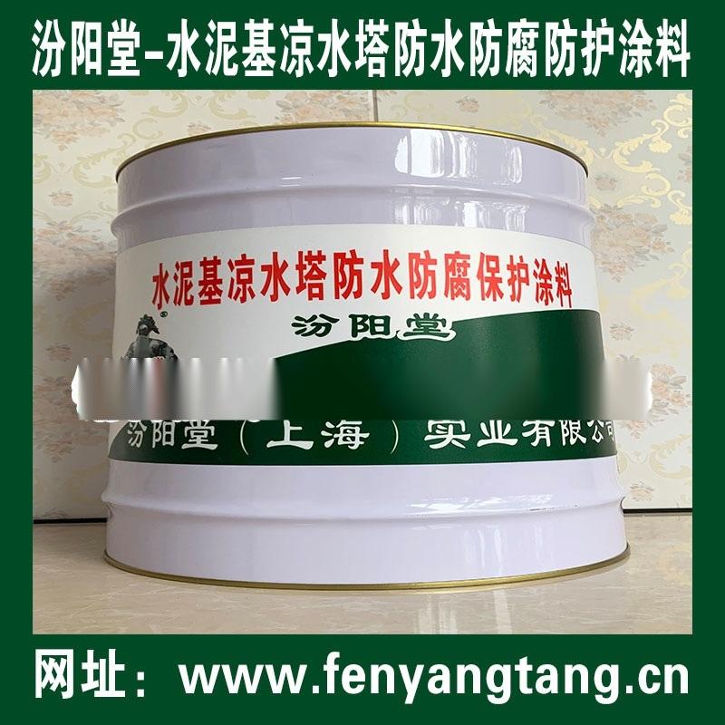 水泥基涼水塔防水防腐防護塗料、池壁防水防腐塗料
