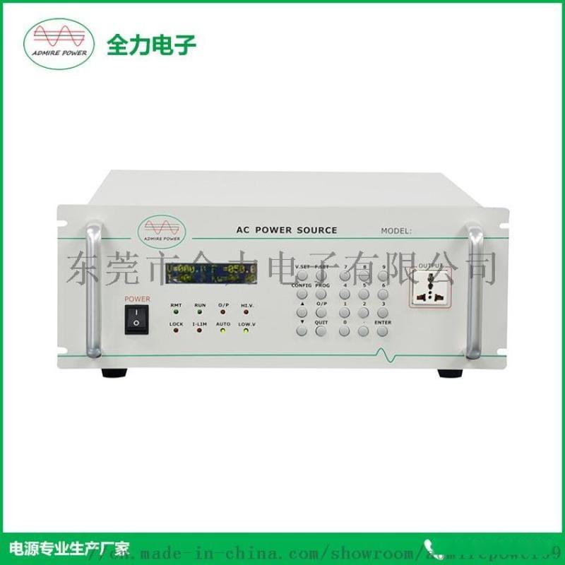 開關式標準變頻電源admirepower全力電子
