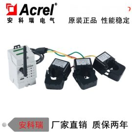 ADW400-D24-3S三路200A环保监测模块
